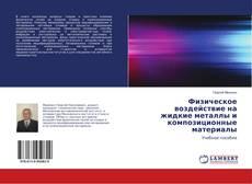 Bookcover of Физическое воздействие на жидкие металлы и композиционные материалы