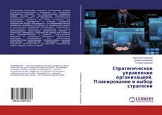 Bookcover of Стратегическое управление организацией. Планирование и выбор стратегии