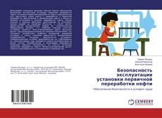 Capa do livro de Безопасность эксплуатации установки первичной переработки нефти