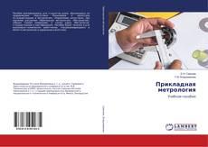 Buchcover von Прикладная метрология