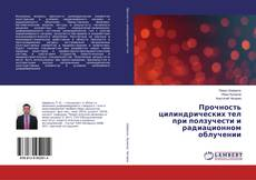 Обложка Прочность цилиндрических тел при ползучести и радиационном облучении