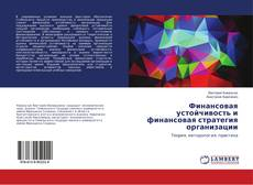 Bookcover of Финансовая устойчивость и финансовая стратегия организации