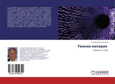 Bookcover of Темная материя