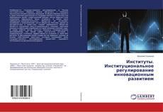 Bookcover of Институты. Институциональное регулирование инновационным развитием
