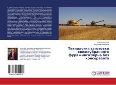 Buchcover von Технология заготовки свежеубранного фуражного зерна без консерванта