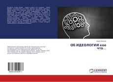 Buchcover von Об ИДЕОЛОГИИ кое что…