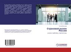 Обложка Страховой рынок России