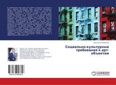 Bookcover of Социально-культурные требования к арт-объектам
