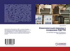 Bookcover of Комплексный подход к созданию ПДГТМ