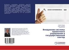 Обложка Внедрение системы проектного управления в государственный сектор