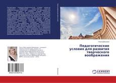 Bookcover of Педагогические условия для развития творческого воображения