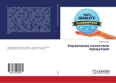 Обложка Управление качеством продукции