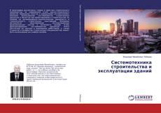 Обложка Системотехника строительства и эксплуатации зданий