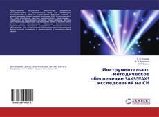 Обложка Инструментально-методическое обеспечение SAXS/WAXS исследований на СИ