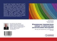 Обложка Измерение параметров микро- и наночастиц оптическими методами