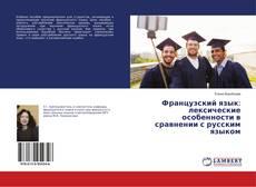 Capa do livro de Французский язык: лексические особенности в сравнении с русским языком