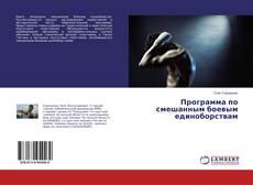 Обложка Программа по смешанным боевым единоборствам