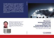 Couverture de Эколого-экономические проблемы агропроизводства Гомельской области