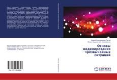Buchcover von Основы моделирования чрезвычайных ситуаций