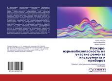 Bookcover of Пожаро-взрывобезопасность на участке ремонта инструмента и приборов
