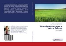 Borítókép a  Голозёрный ячмень и овёс в Сибири - hoz