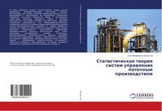 Bookcover of Статистическая теория систем управления поточным производством