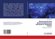 Bookcover of Электрические флуктуационные явления в твердых телах