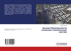 Обложка Анализ безопасности сложных технических систем