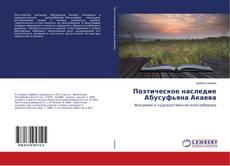 Обложка Поэтическое наследие Абусуфьяна Акаева