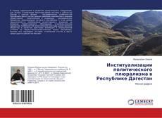 Bookcover of Институализации политического плюрализма в Республике Дагестан