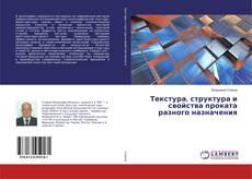 Обложка Текстура, структура и свойства проката разного назначения