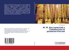 Bookcover of Ф. М. Достоевский о самобытности развития России