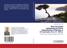 Capa do livro de Институции краеведческого движения в Крыму в 20–начале 30-х гг. ХХ в.