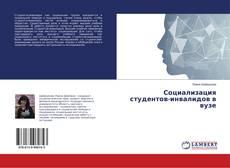 Copertina di Социализация студентов-инвалидов в вузе