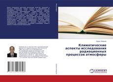Buchcover von Климатические аспекты исследования радиационных процессов атмосферы