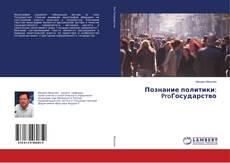 Познание политики: ProГосударство kitap kapağı