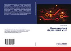 Бухгалтерский финансовый учет kitap kapağı