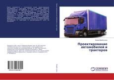 Borítókép a  Проектирование автомобилей и тракторов - hoz