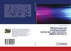 Обложка Общественная аккредитация: качество, доступность, эффективность