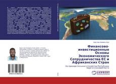 Обложка Финансово-инвестиционные Основы Экономического Сотрудничества ЕС и Африканских Стран