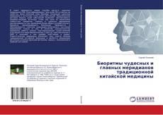Bookcover of Биоритмы чудесных и главных меридианов традиционной китайской медицины
