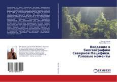 Buchcover von Введение в биогеографию Северной Пацифики. Узловые моменты