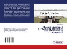 Bookcover of Оценка налоговой нагрузки юридических лиц в Республике Казахстан