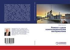 Buchcover von Ремонт судов композиционными материалами