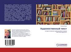 Buchcover von Художественный текст