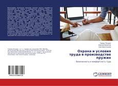 Capa do livro de Охрана и условия труда в производстве пружин