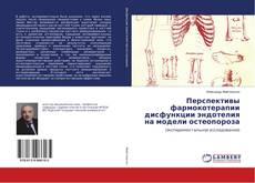 Обложка Перспективы фармокотерапии дисфункции эндотелия на модели остеопороза