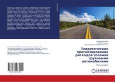 Bookcover of Теоретическое прогнозирование расходов топлива грузовыми автомобилями