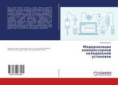 Обложка Модернизация компрессорной холодильной установки