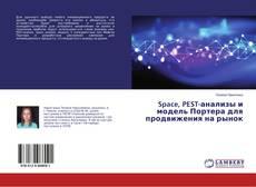 Bookcover of Space, PEST-анализы и модель Портера для продвижения на рынок